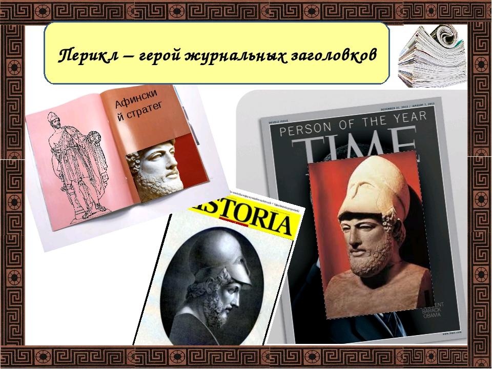 Перикл – герой журнальных заголовков
