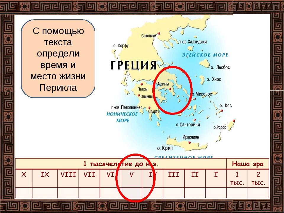 С помощью текста определи время и место жизни Перикла