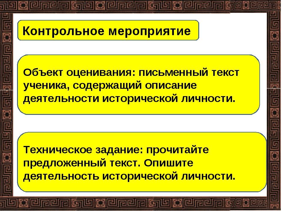 Контрольное мероприятие Объект оценивания: письменный текст ученика, содержащ...