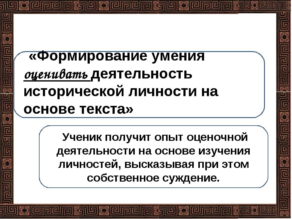 «Формирование умения оценивать деятельность исторической личности на основе...