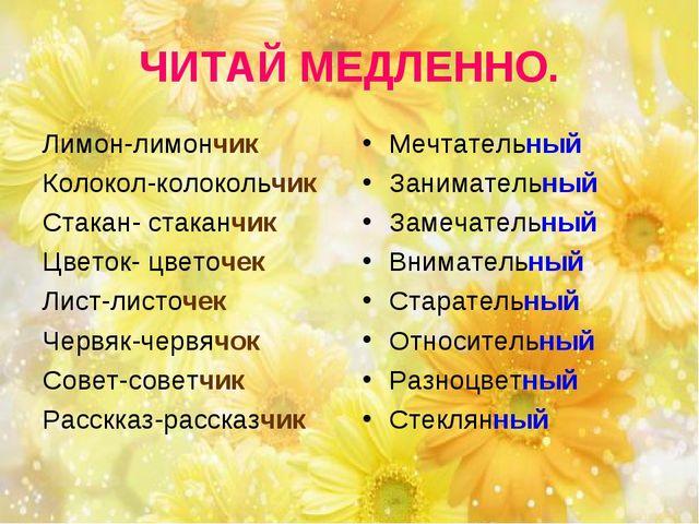 ЧИТАЙ МЕДЛЕННО. Лимон-лимончик Колокол-колокольчик Стакан- стаканчик Цветок-...