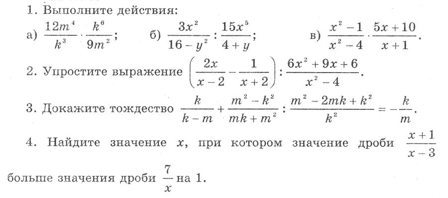 Скачать ГДЗ по Алгебре под Редакцией Мордковича - картинка 1