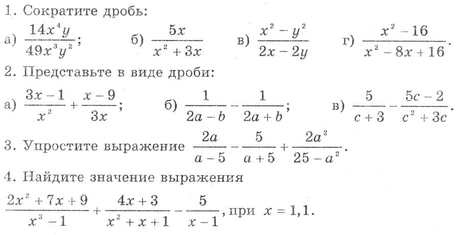 Контрольные самостоятельные работы 8 алгебра