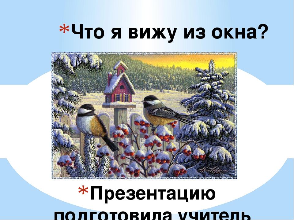 Презентацию подготовила учитель изо для 3 классов Полещук О.Г. Школа№1208 г....