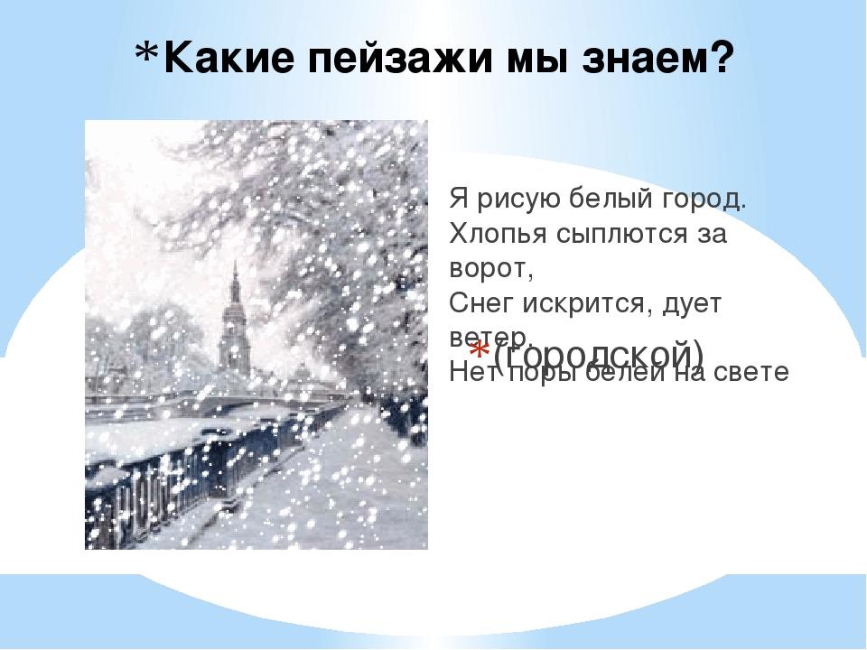 Какие пейзажи мы знаем? Я рисую белый город. Хлопья сыплются за ворот, Снег и...
