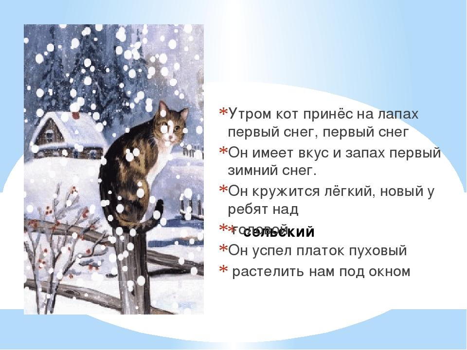сельский Утром кот принёс на лапах первый снег, первый снег Он имеет вкус и з...