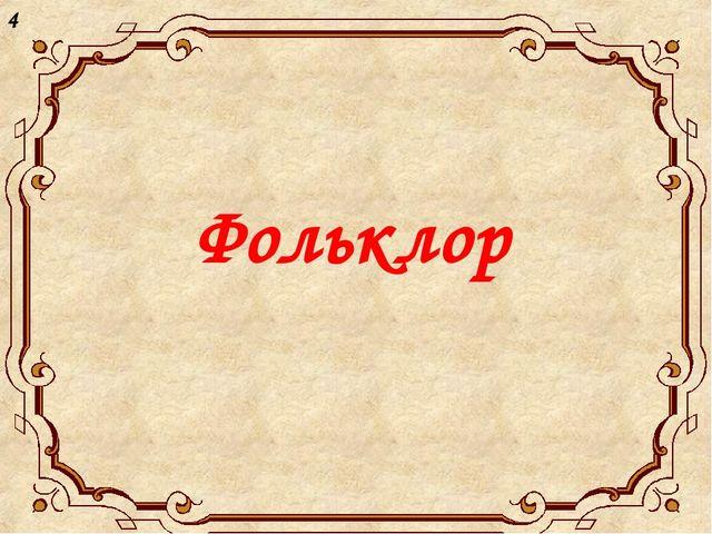 Фольклор 4