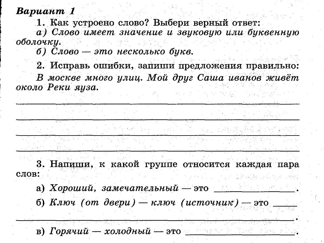 Нужны итоговые контр работы за каждую четверть по русскому языку 2 класс