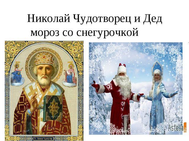Николай Чудотворец и Дед мороз со снегурочкой