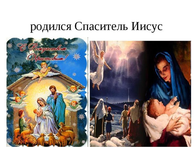 родился Спаситель Иисус