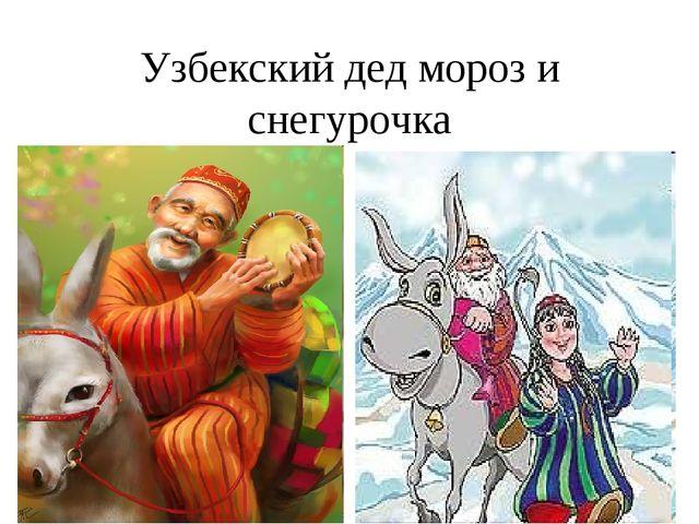 Узбекский дед мороз и снегурочка