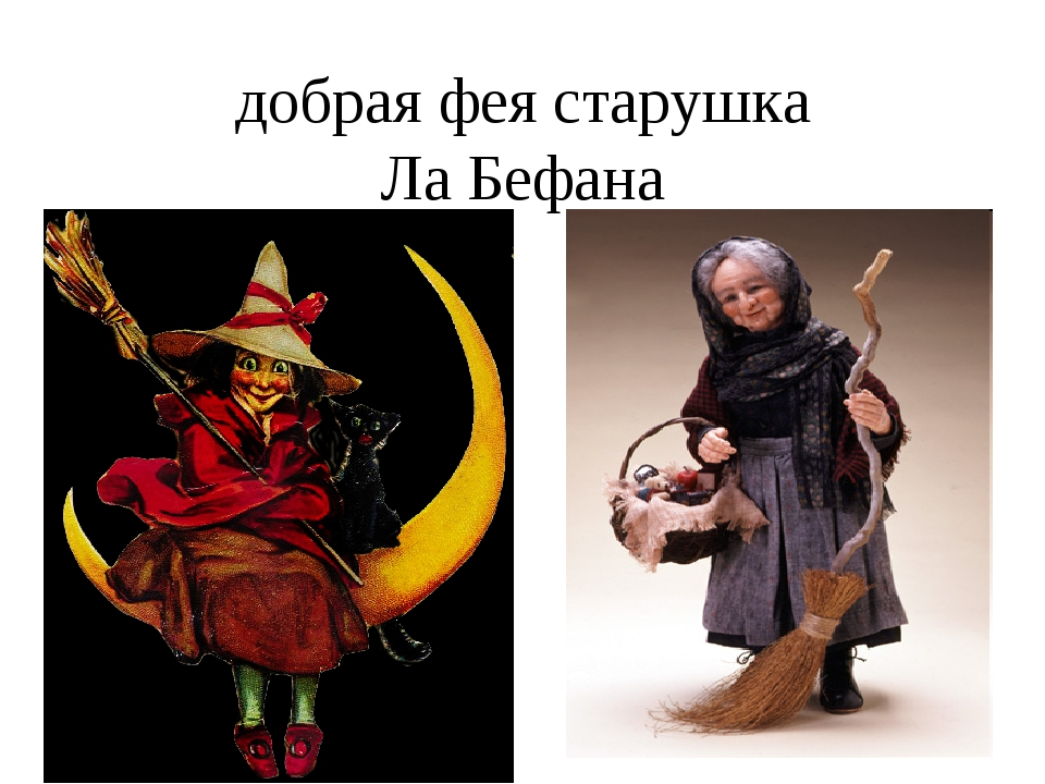 добрая фея старушка Ла Бефана
