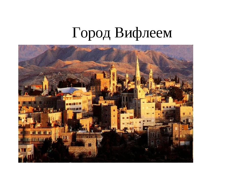 Город Вифлеем