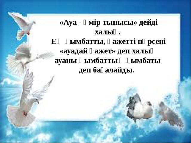 «Ауа - өмір тынысы» дейді халық. Ең қымбатты, қажетті нәрсені «ауадай қажет»...