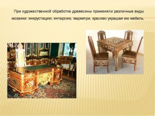 При художественной обработке древесины применяли различные виды мозаики: инкр