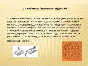 2. Скобчатая (ногтевидная) резьба Основным элементом резьбы является скобка (