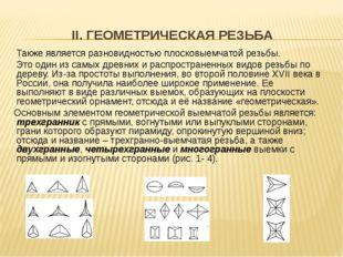 II. ГЕОМЕТРИЧЕСКАЯ РЕЗЬБА Также является разновидностью плосковыемчатой резьб