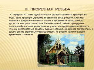 III. ПРОРЕЗНАЯ РЕЗЬБА С середины XIX века одной из самых распространенных тра