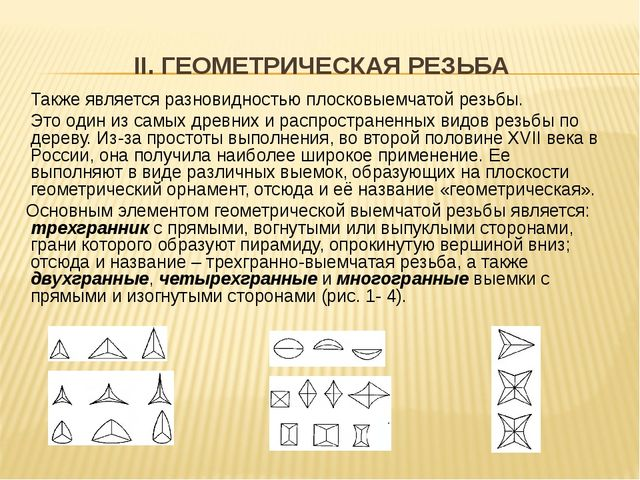 II. ГЕОМЕТРИЧЕСКАЯ РЕЗЬБА Также является разновидностью плосковыемчатой резьб...