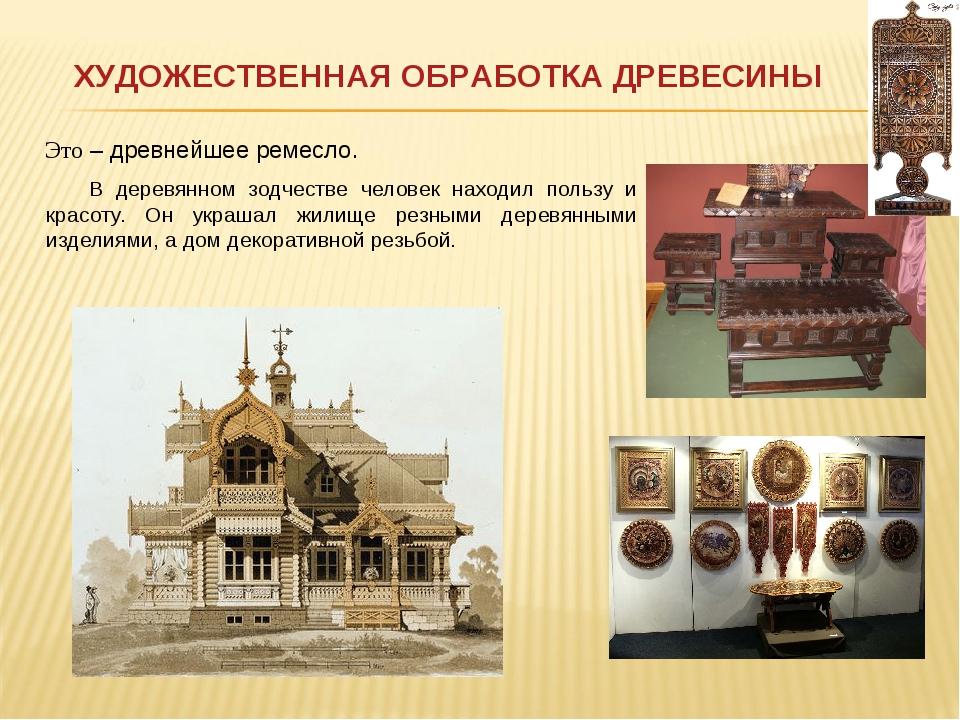 Это – древнейшее ремесло. В деревянном зодчестве человек находил пользу и кр...