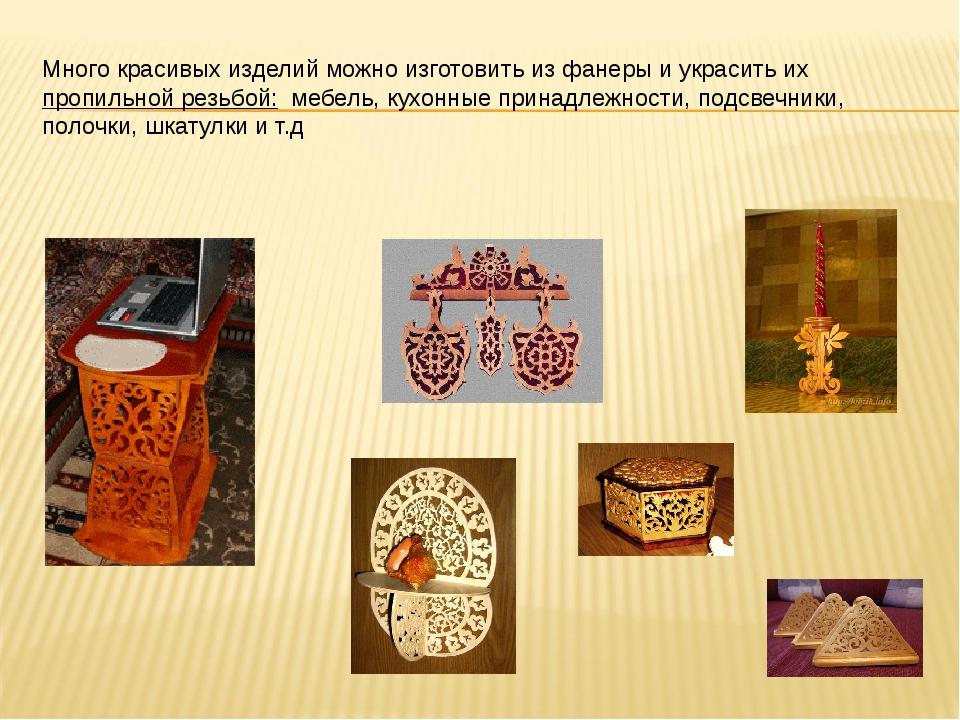 Много красивых изделий можно изготовить из фанеры и украсить их пропильной ре...