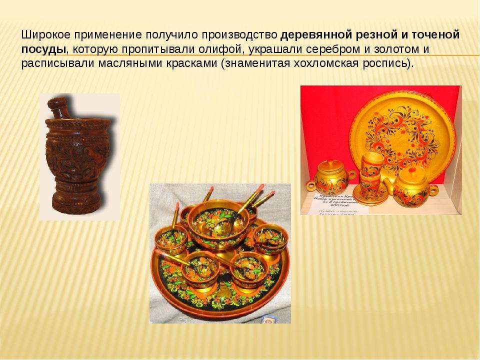 Широкое применение получило производство деревянной резной и точеной посуды,...