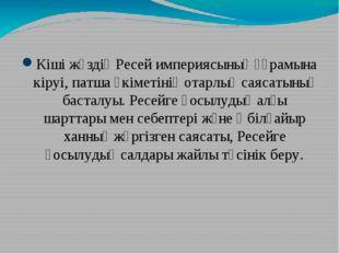 Сабақтың мақсаты: Кіші жүздің Ресей империясының құрамына кіруі, патша өкіме