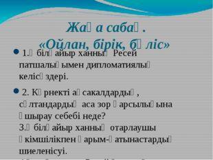 Жаңа сабақ. «Ойлан, бірік, бөліс» 1.Әбілқайыр ханның Ресей патшалығымен дипло