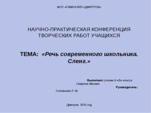 МОУ «ГИМНАЗИЯ «ДМИТРОВ»    НАУЧНО-ПРАКТИЧЕСКАЯ КОНФЕРЕНЦИЯ ТВОРЧЕСКИХ РАБО