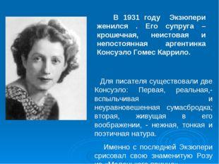 В 1931 году Экзюпери женился . Его супруга – крошечная, неистовая и непостоя