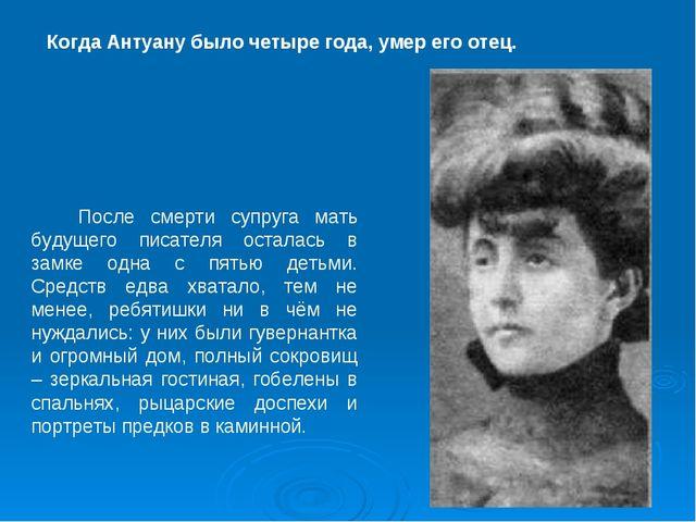 Когда Антуану было четыре года, умер его отец. После смерти супруга мать буд...