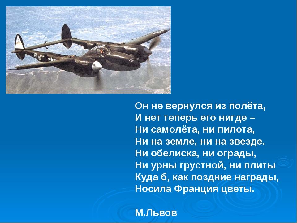 Он не вернулся из полёта, И нет теперь его нигде – Ни самолёта, ни пилота, Ни...