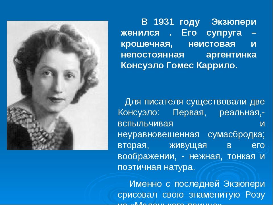 В 1931 году Экзюпери женился . Его супруга – крошечная, неистовая и непостоя...