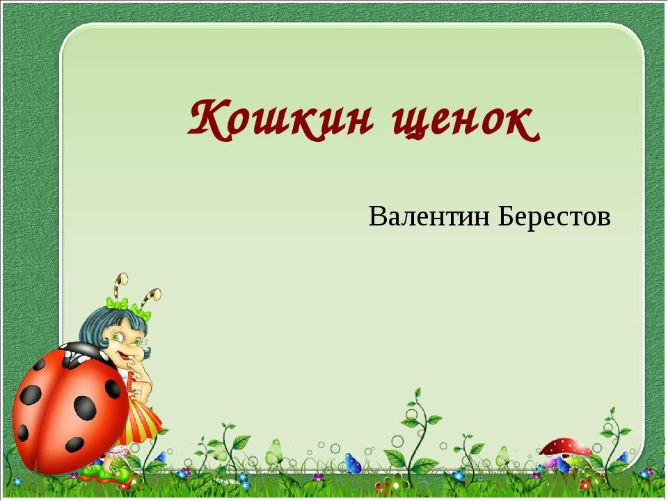 Кошкин щенок Валентин Берестов