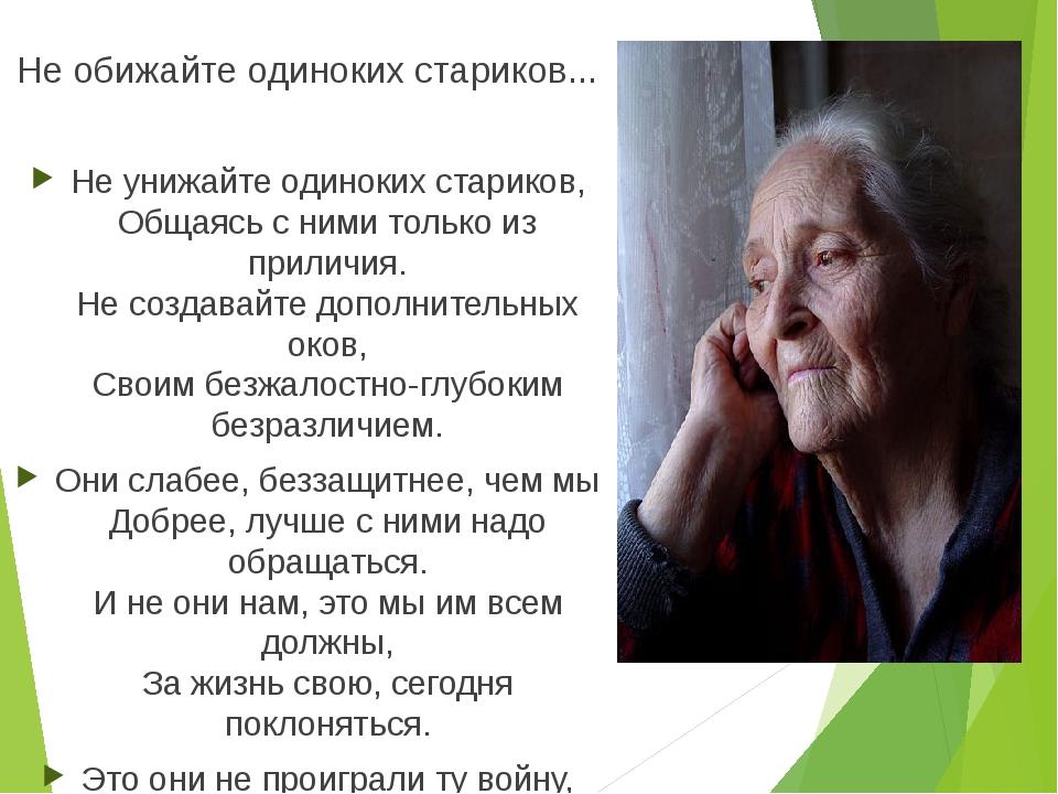 Стих не обижайте стариков