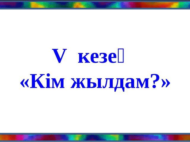 V кезең «Кім жылдам?»