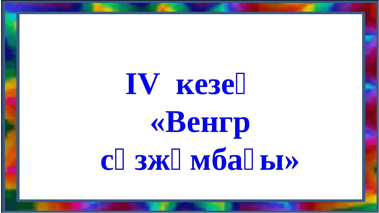 ІV кезең «Венгр сөзжұмбағы»