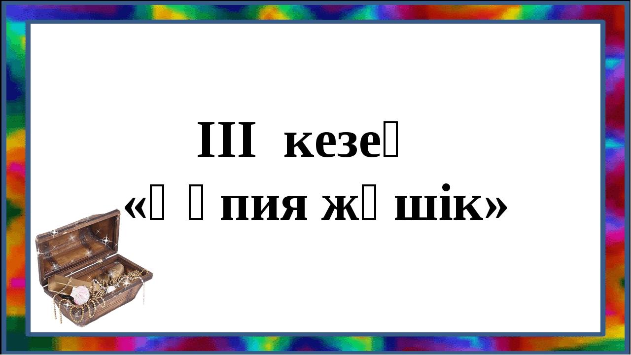 ІІІ кезең «Құпия жәшік»
