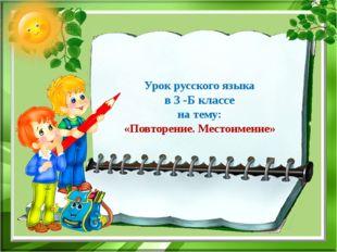 Урок русского языка в 3 -Б классе на тему: «Повторение. Местоимение»