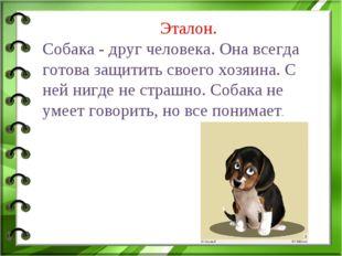 Эталон. Собака - друг человека. Она всегда готова защитить своего хозяина. С
