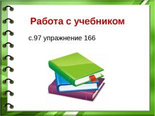 Работа с учебником с.97 упражнение 166