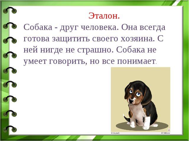 Эталон. Собака - друг человека. Она всегда готова защитить своего хозяина. С...