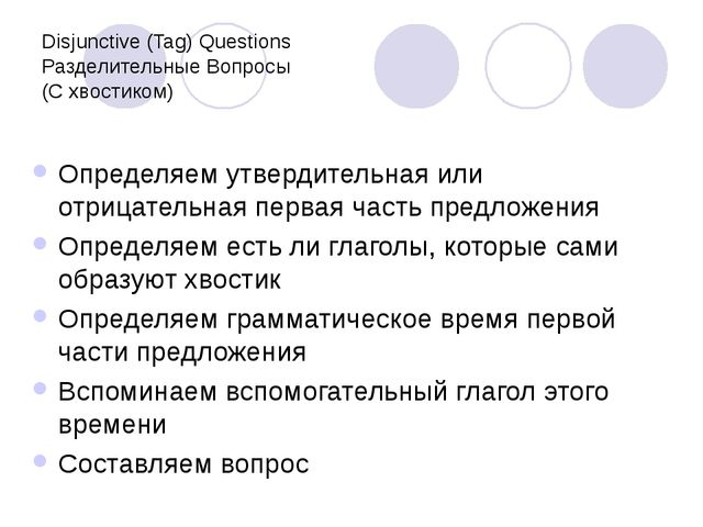 Disjunctive (Tag) Questions Разделительные Вопросы (С хвостиком) Определяем у...