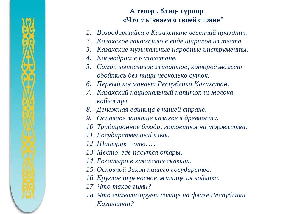 """А теперь блиц- турнир «Что мы знаем о своей стране"""" Возродившийся в Казахстан..."""