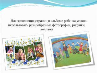 Для заполнения страниц в альбоме ребенка можно использовать разнообразные фо