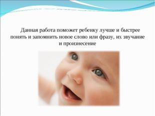 Данная работа поможет ребенку лучше и быстрее понять и запомнить новое слово