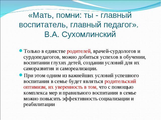 «Мать, помни: ты - главный воспитатель, главный педагог». В.А. Сухомлинский...