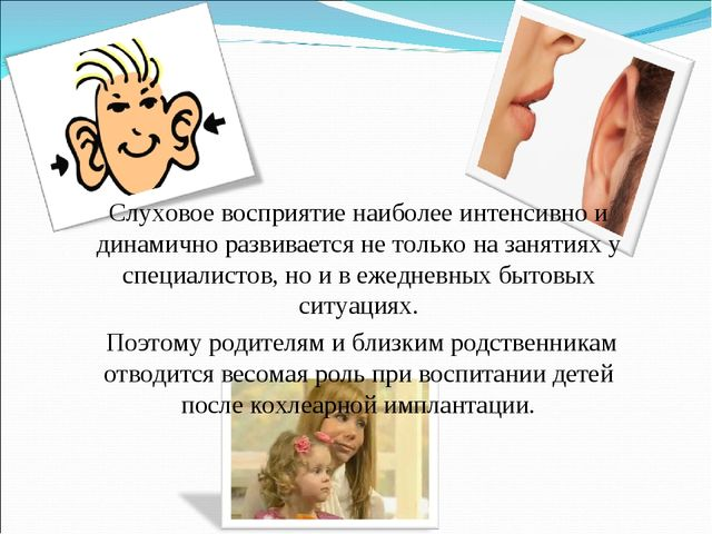 Слуховое восприятие наиболее интенсивно и динамично развивается не только на...