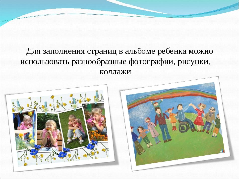 Для заполнения страниц в альбоме ребенка можно использовать разнообразные фо...