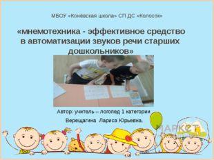 МБОУ «Конёвская школа» СП ДС «Колосок» «мнемотехника - эффективное средство в